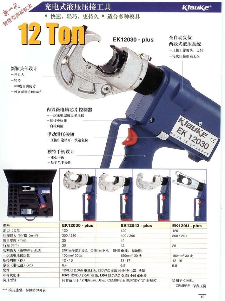 12Ton 充电式液压压接钳