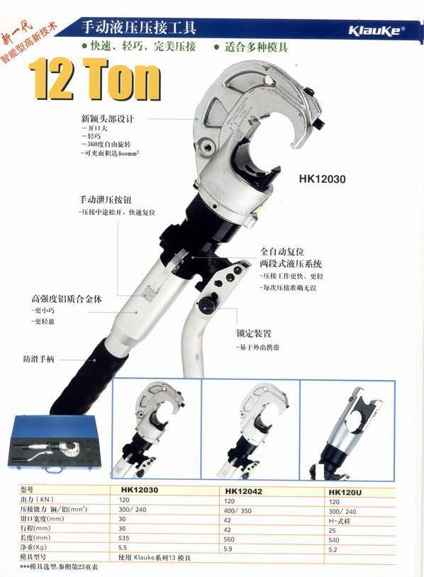 12Ton 手动液压压线钳