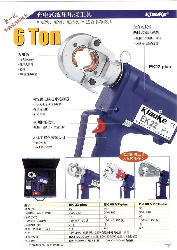 6Ton 充电式液压压线钳