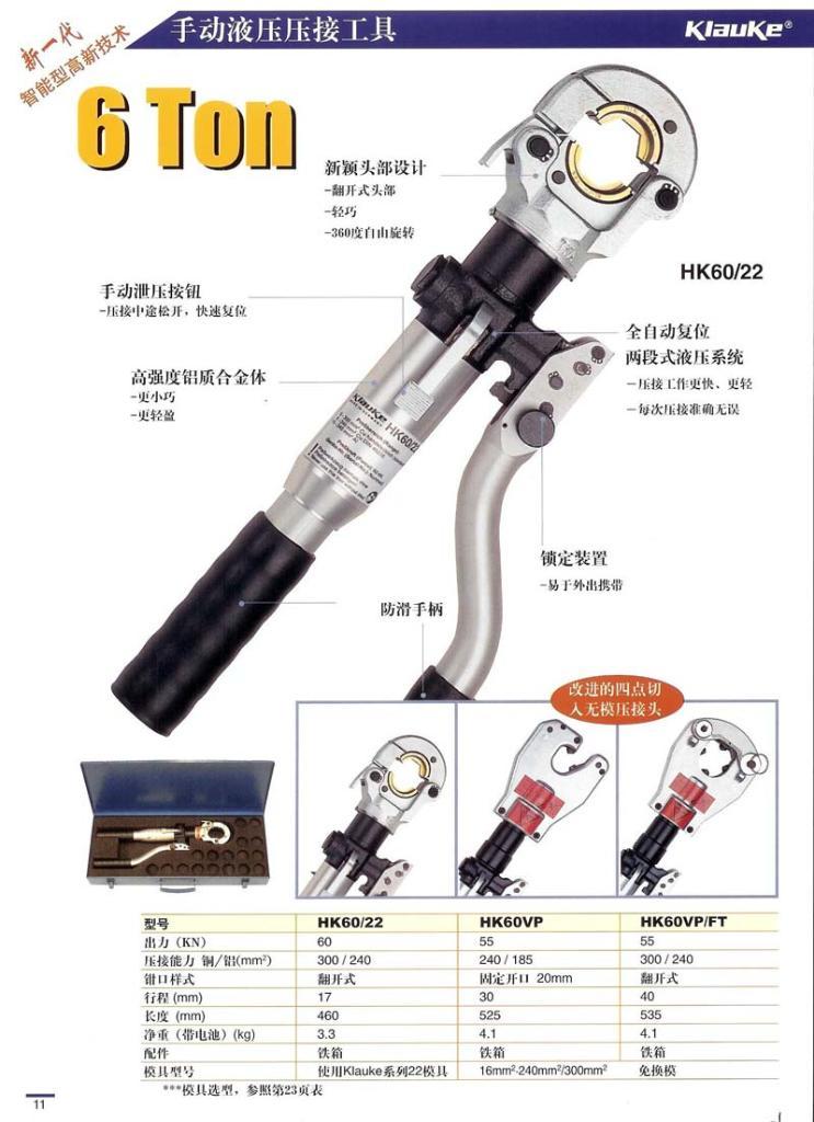 6Ton 手动液压压线钳