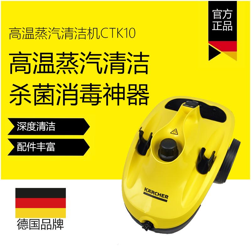 CTK10德国KARCHER高温蒸汽机蒸汽拖把蒸汽杀菌消毒除垢机