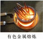 高频感应加热设备 GHGP-120型