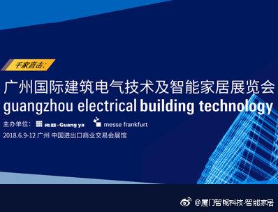 惠而浦亮相CES 创新连接智能家居新未来