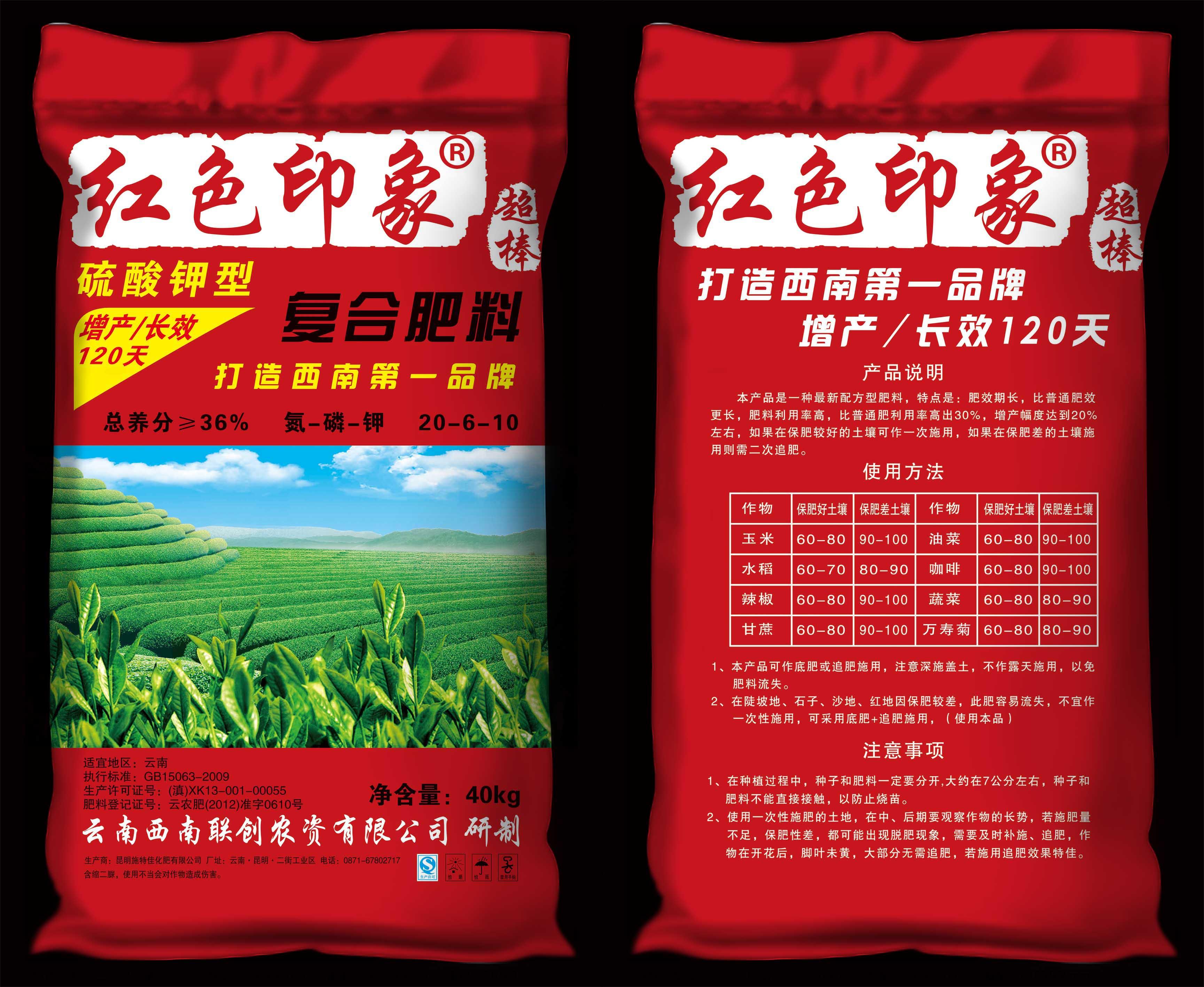 红色印象/茶叶专用