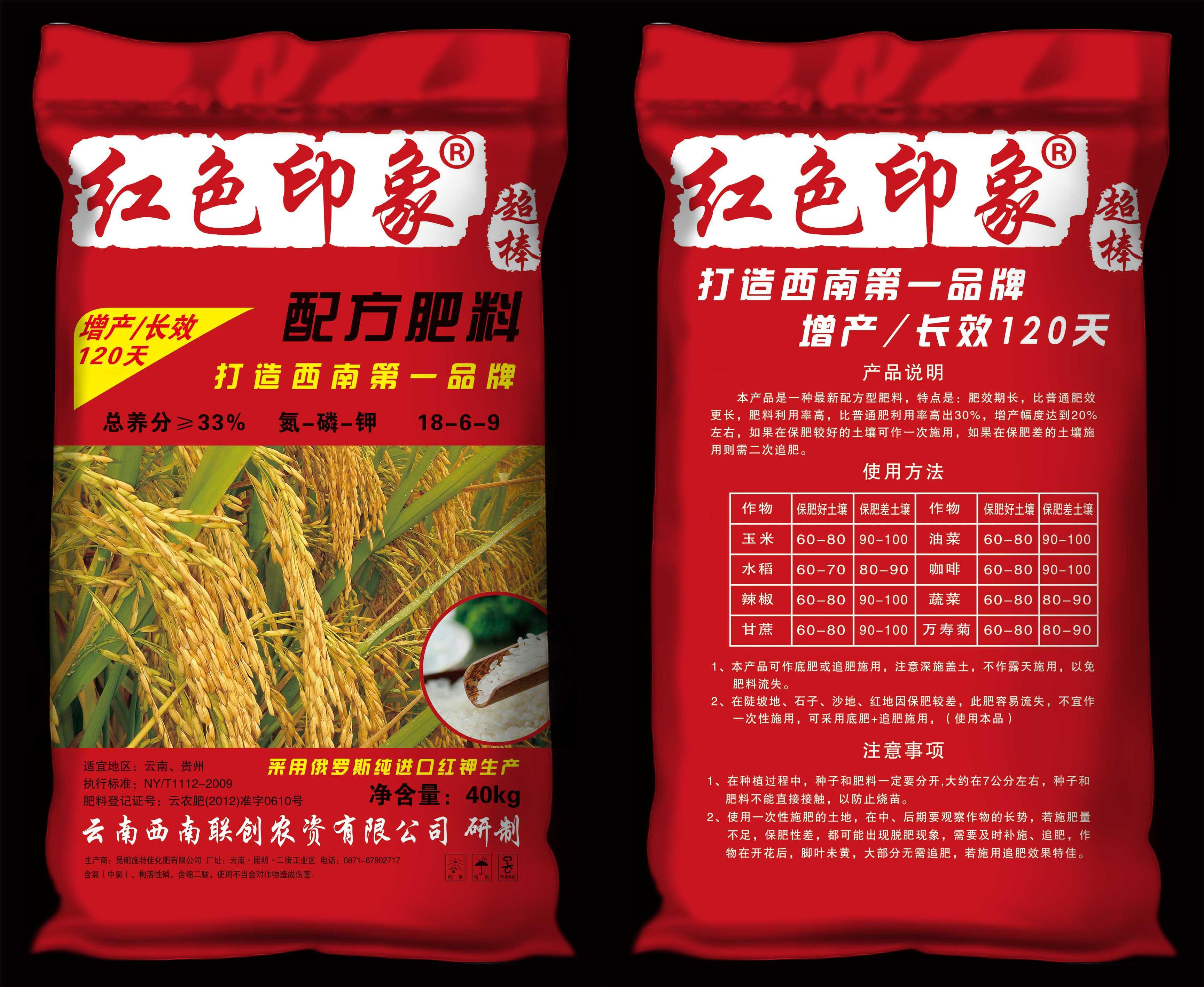 红色印象/水稻专用