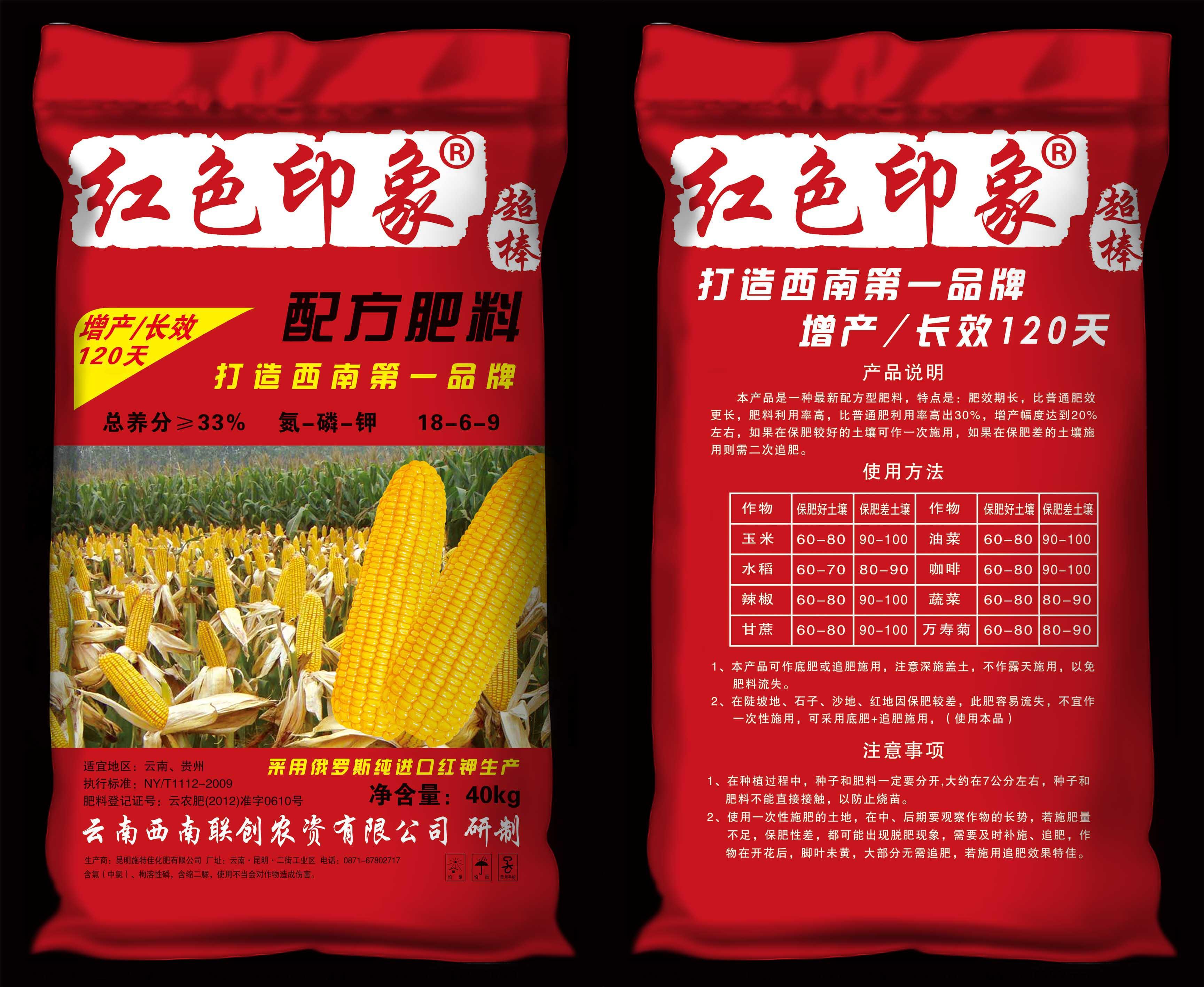 红色印象/玉米专用