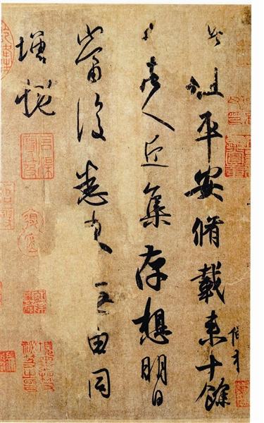 王羲之草书《平安帖》3.08亿元 每字751万元