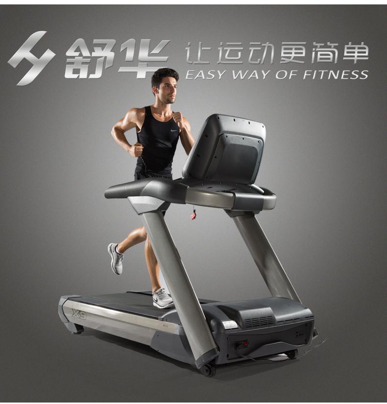 舒華高端商用跑步機X9全新升級V9 SH-5918 SH-T8919