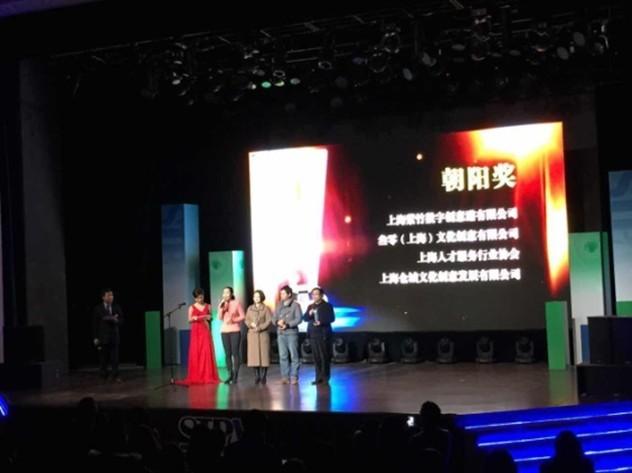 """中国(上海)网络视听产业基地获得2014年度优秀单位""""朝阳奖"""""""