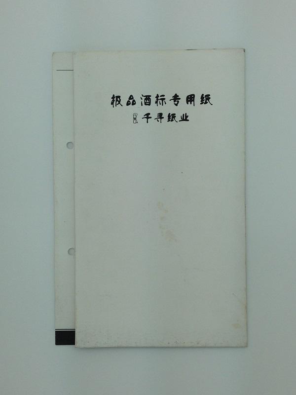 极品酒标专用纸封面