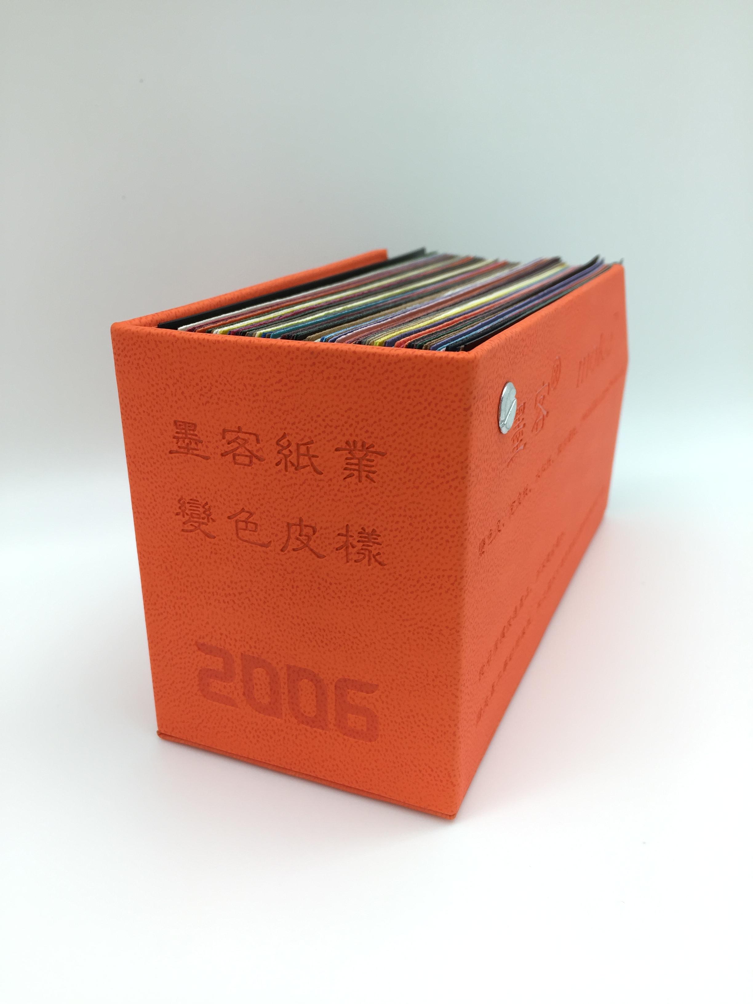 2006年变色皮样册封面