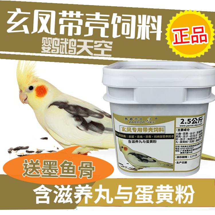 鹦鹉天空玄凤鹦鹉专用饲料黄化白子鸡尾玄凤鹦鹉鸟食粮饲料700克/2.5公斤