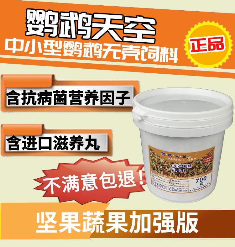 鹦鹉天空中小型无壳饲料小金太阳和尚鸟食料鹦鹉饲料混合粮700克/5斤/15斤