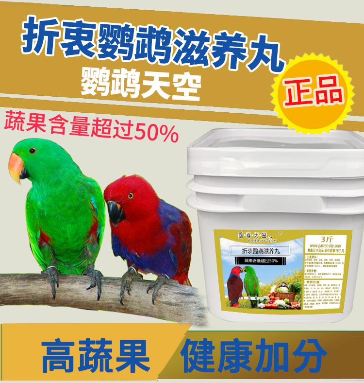 鹦鹉天空折衷鹦鹉滋养丸高蔬果鸟食粮饲料合成粮大型鹦鹉饲料3斤