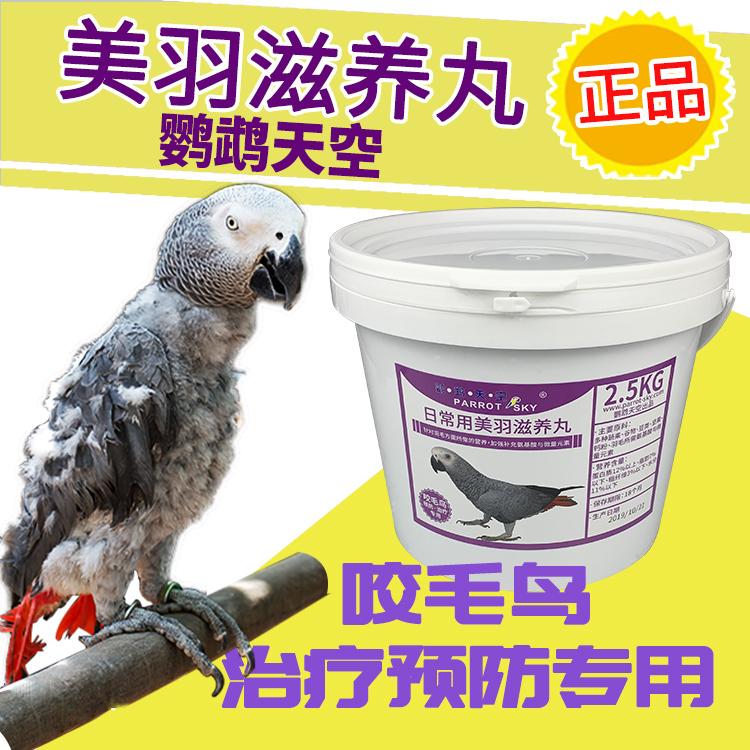 鹦鹉天空日常美羽滋养丸鹦鹉咬毛啄羽预防治疗鹦鹉合成粮饲料5斤