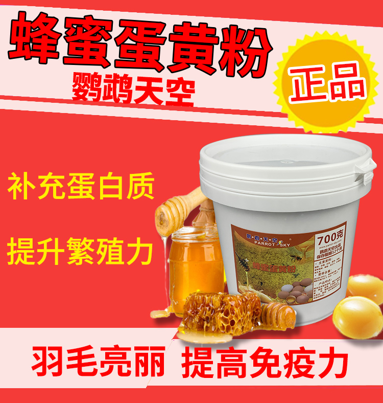 鹦鹉天空蜂蜜蛋黄粉(高单位)鸟食粮饲料繁殖换羽增胖补钙700克/10斤