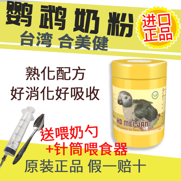 合美健鹦鹉奶粉手饲鹦鹉雏鸟膨化幼鸟奶粉原装进口全国包邮120克/600克/5斤