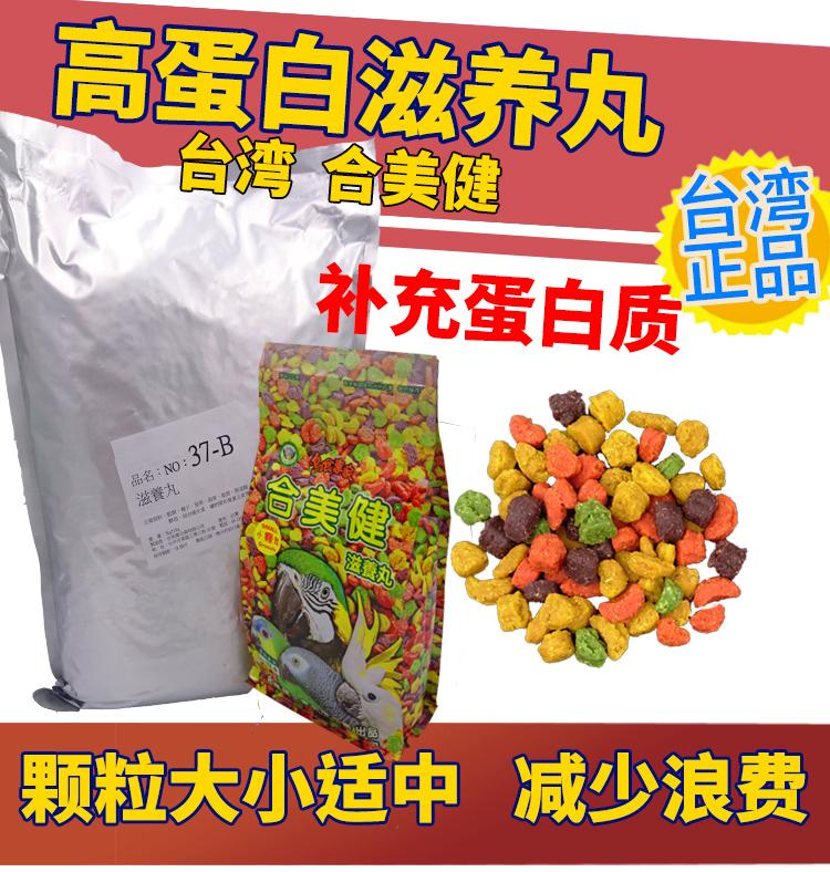 台湾合美健鹦鹉滋养丸鹦鹉鸟饲料合成粮鹦鹉饲料鹦鹉鸟食粮300克/2斤/10斤