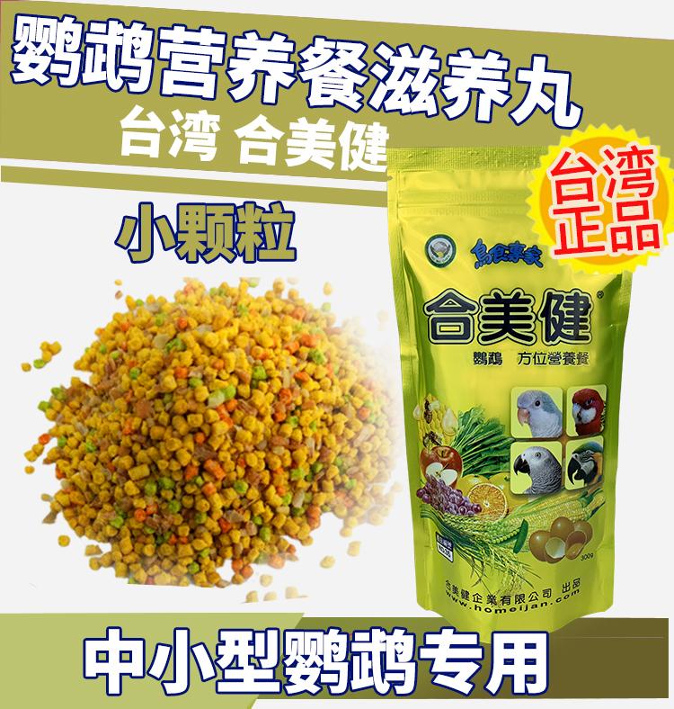 台湾合美健鹦鹉营养滋养丸中小型鹦鹉营养合成粮鸟食粮饲料300克/3斤/10斤