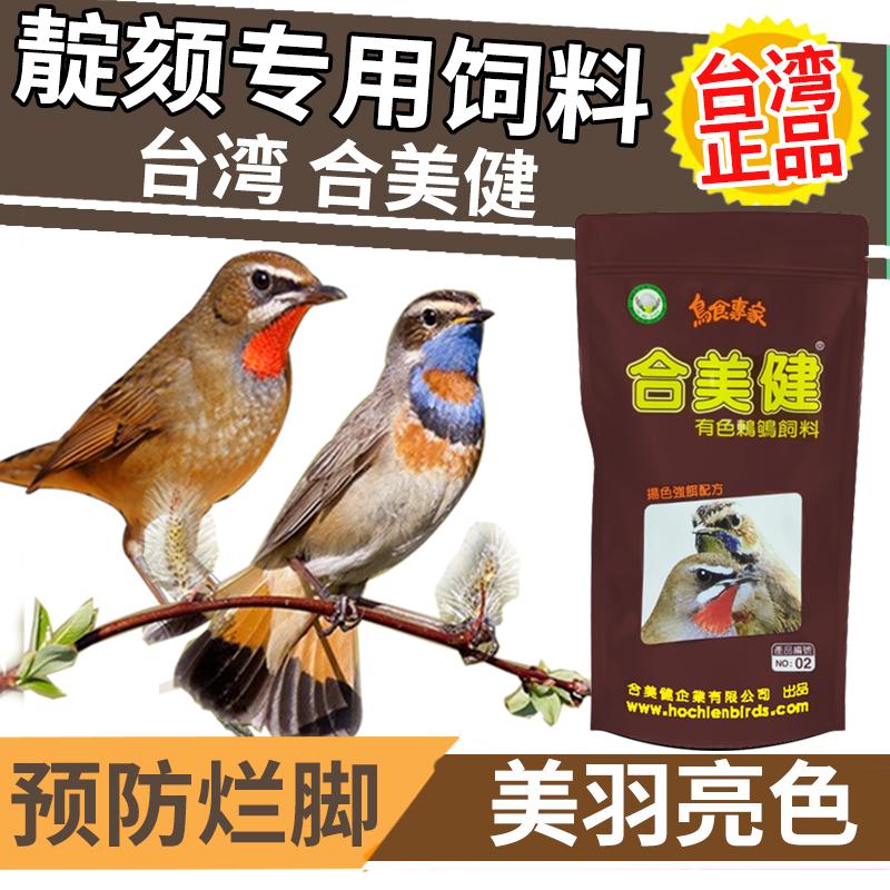 台湾合美健靛颏鸟食红蓝灯红脖鸟食红点颏红靛颏鸟食饲料300克
