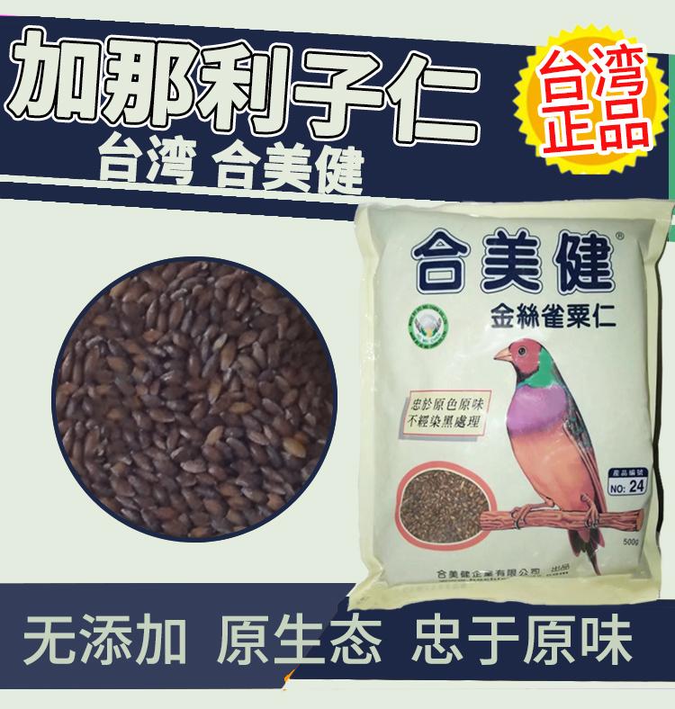 台湾合美健金丝雀粟仁去壳白尖粟玉鸟芙蓉鸟粮食饲料饲料500克