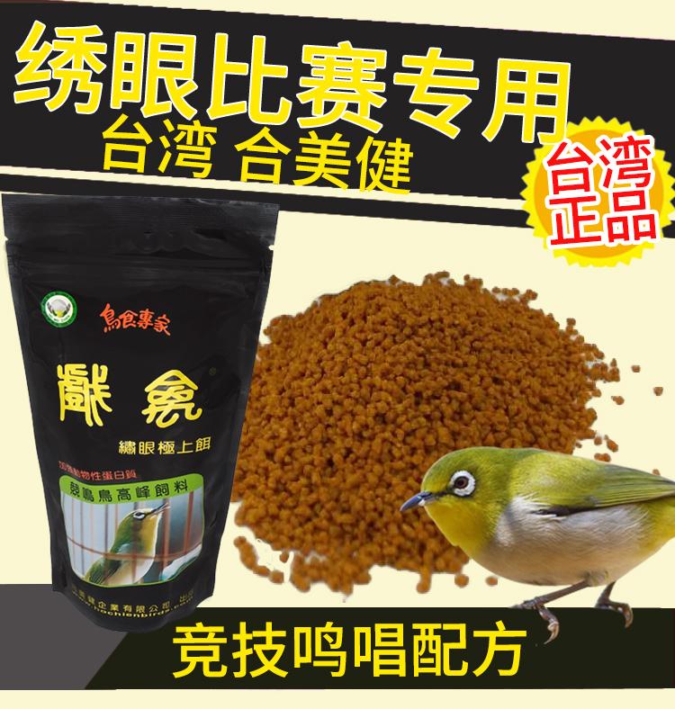 台湾合美健戏禽绿绣眼鸟鸟食饲料竞技比赛绣眼鸟料增色鸣唱300克