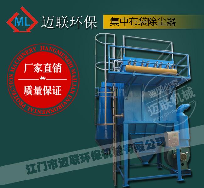 MCP120单机脉冲强排除尘器