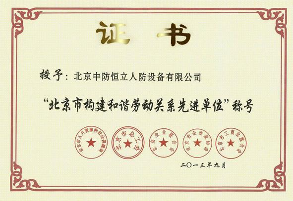 北京市构建和谐劳动关系