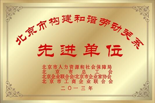 北京市构建和谐劳动关系先进单位
