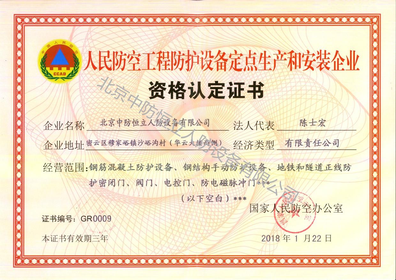 设备公司人防防护定点生产和安装企业资格认定证书
