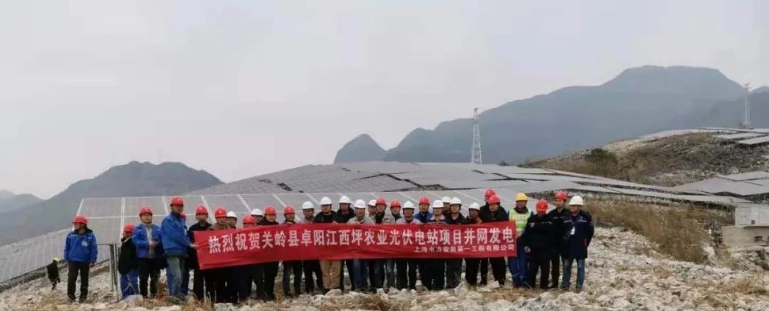 关岭县头头体育亚洲江西坪农业光伏电站项目并网发电