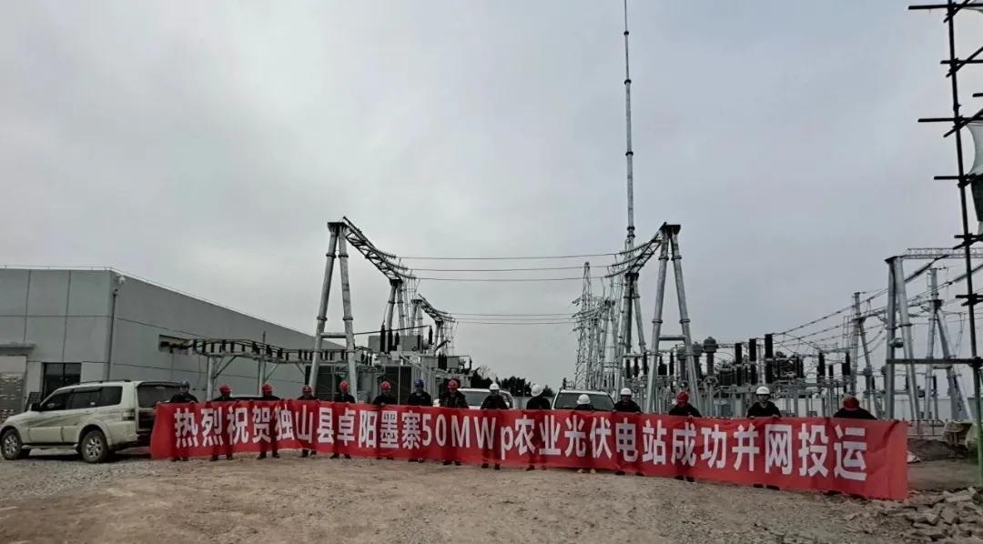 独山县头头体育亚洲墨寨50MWp农业光伏电站成功并网投运