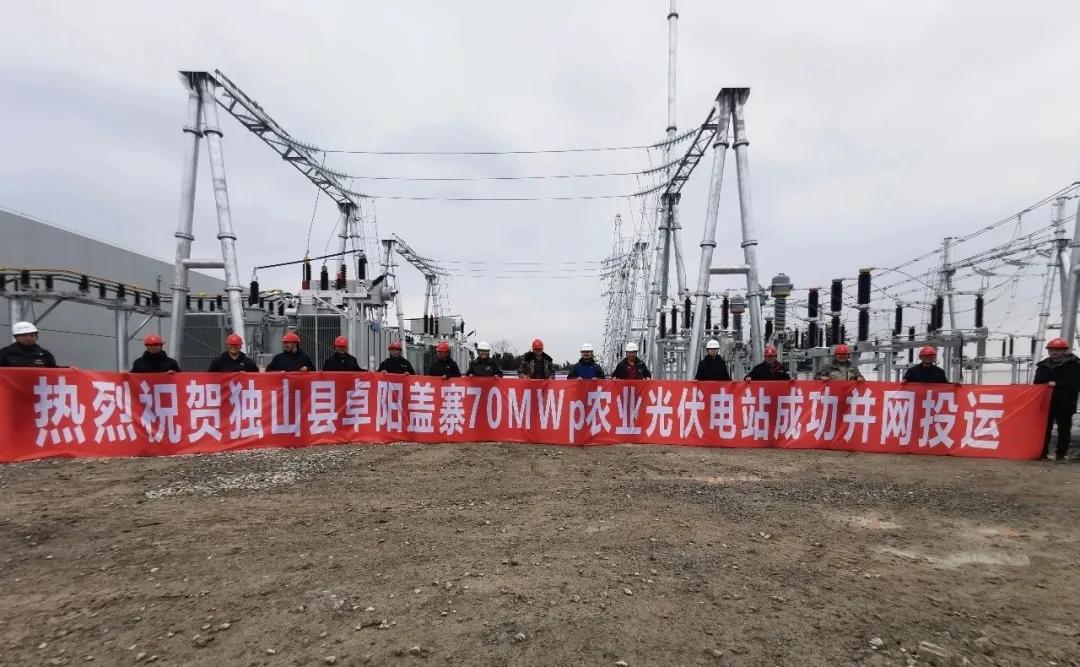 独山县头头体育亚洲盖寨70MWp农业光伏电站成功并网投运