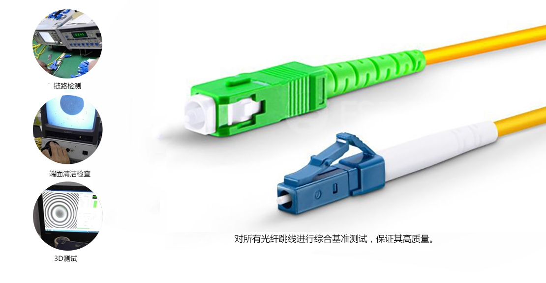 lcst双工单模光纤跳线