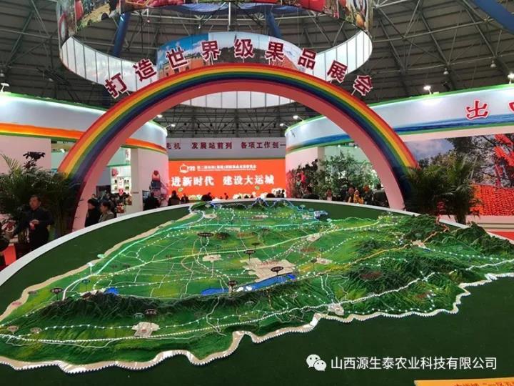 第二届山西(运城)国际果品交易博览会