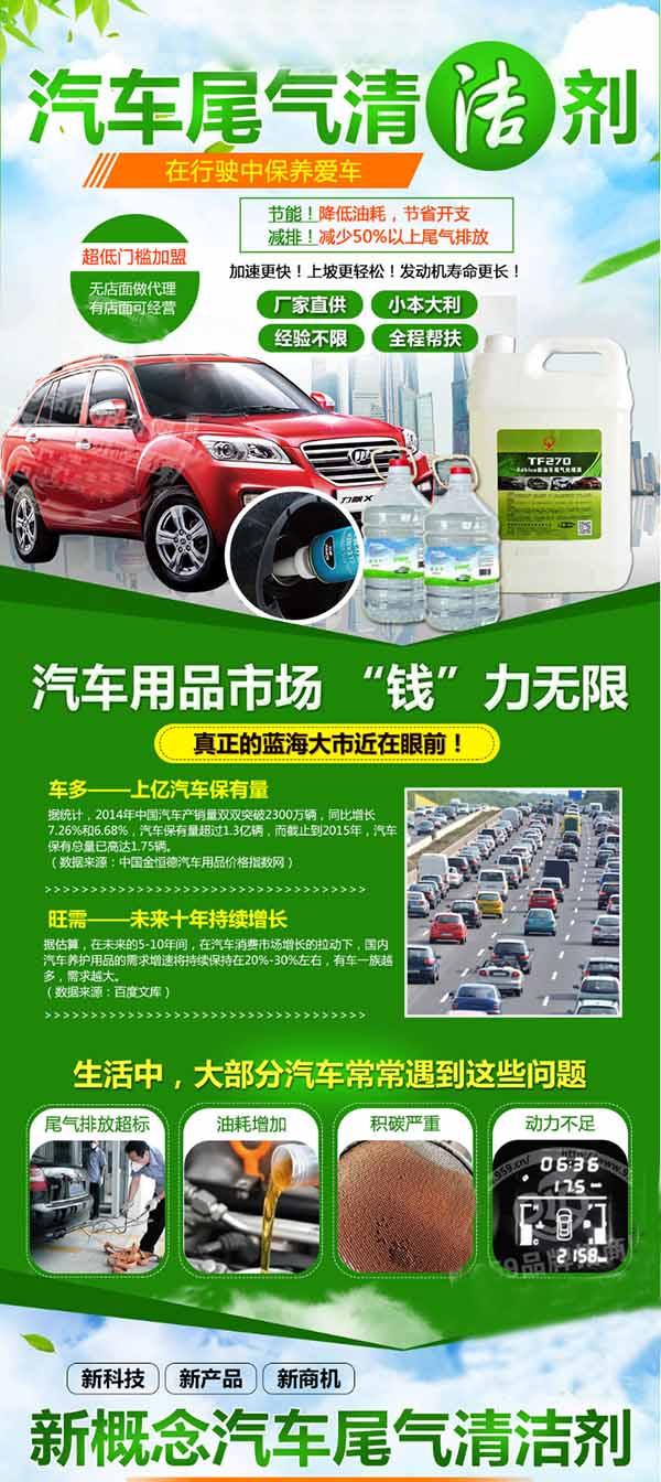 新概念清洁剂,新概念汽车尾气清洁剂,汽车尾气清洁剂加盟,新概念汽