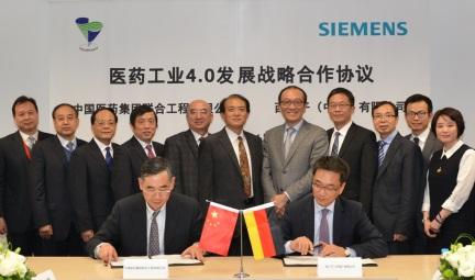 """西门子电机携手国药工程打造中国医药行业的""""数字化企业"""""""