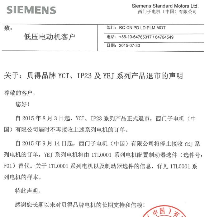 西门子电机(中国)有限公司关于贝得品牌YEJ电机 YCT电机退市的声明