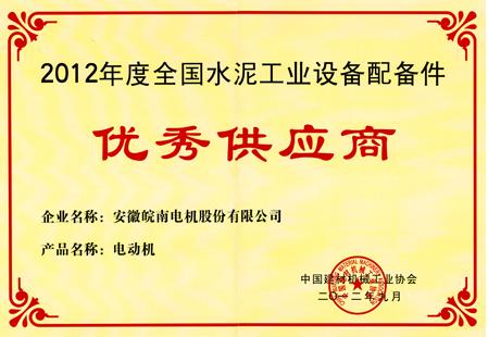 南华电机-水泥行业设备有限供应商