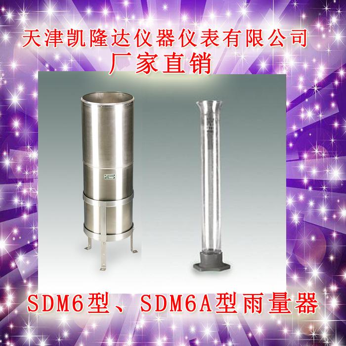 不锈钢雨量器SDM6A