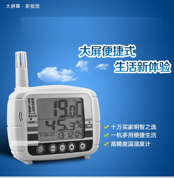 AZ8808温湿度记录仪