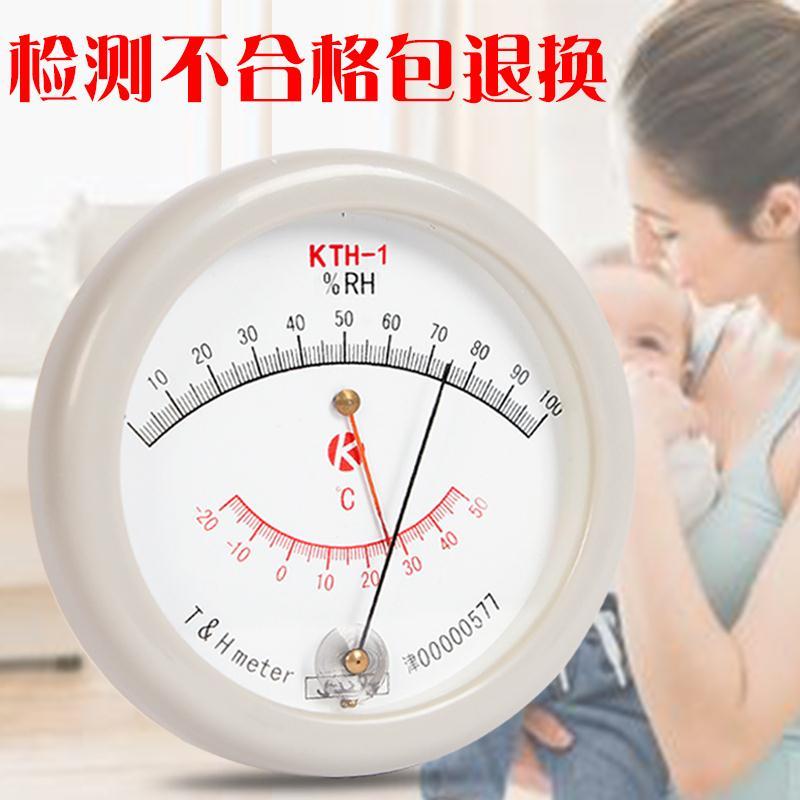 毛發溫濕度表KTH-1