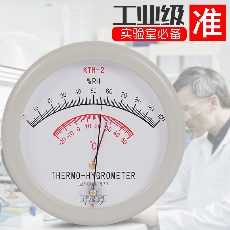 毛发温湿度表KTH-2