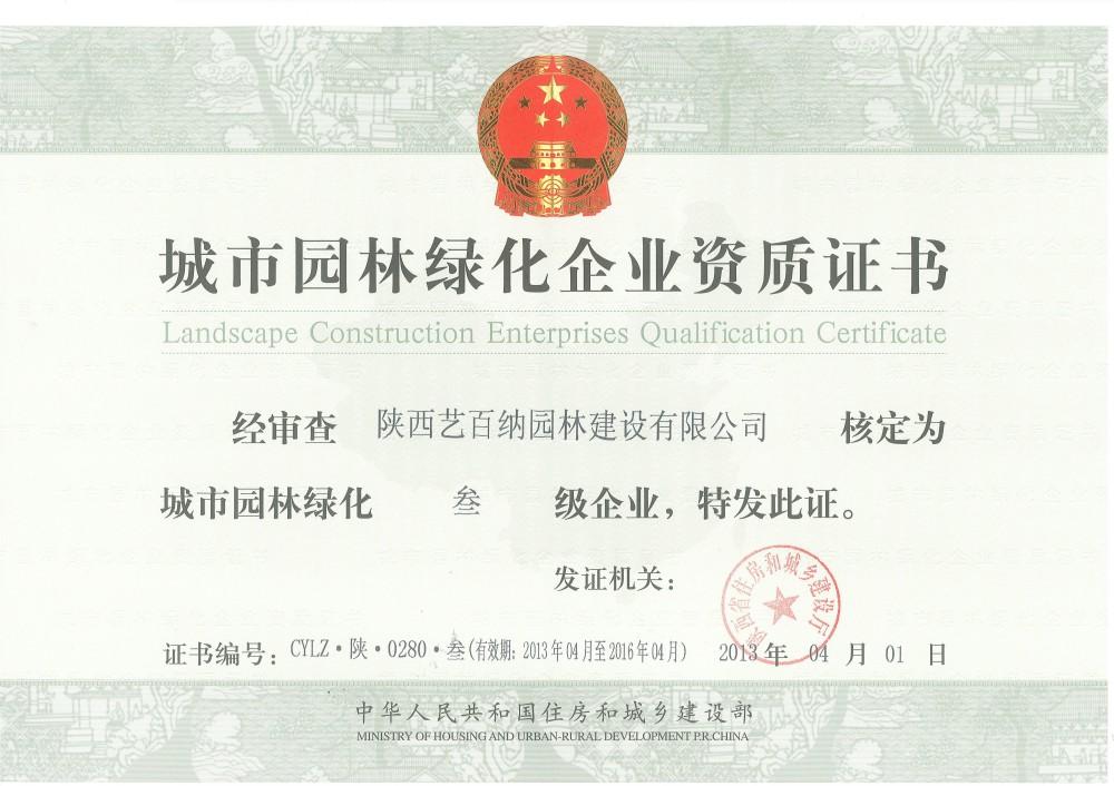 公司荣获《城市园林绿化叁级企业资质证书》
