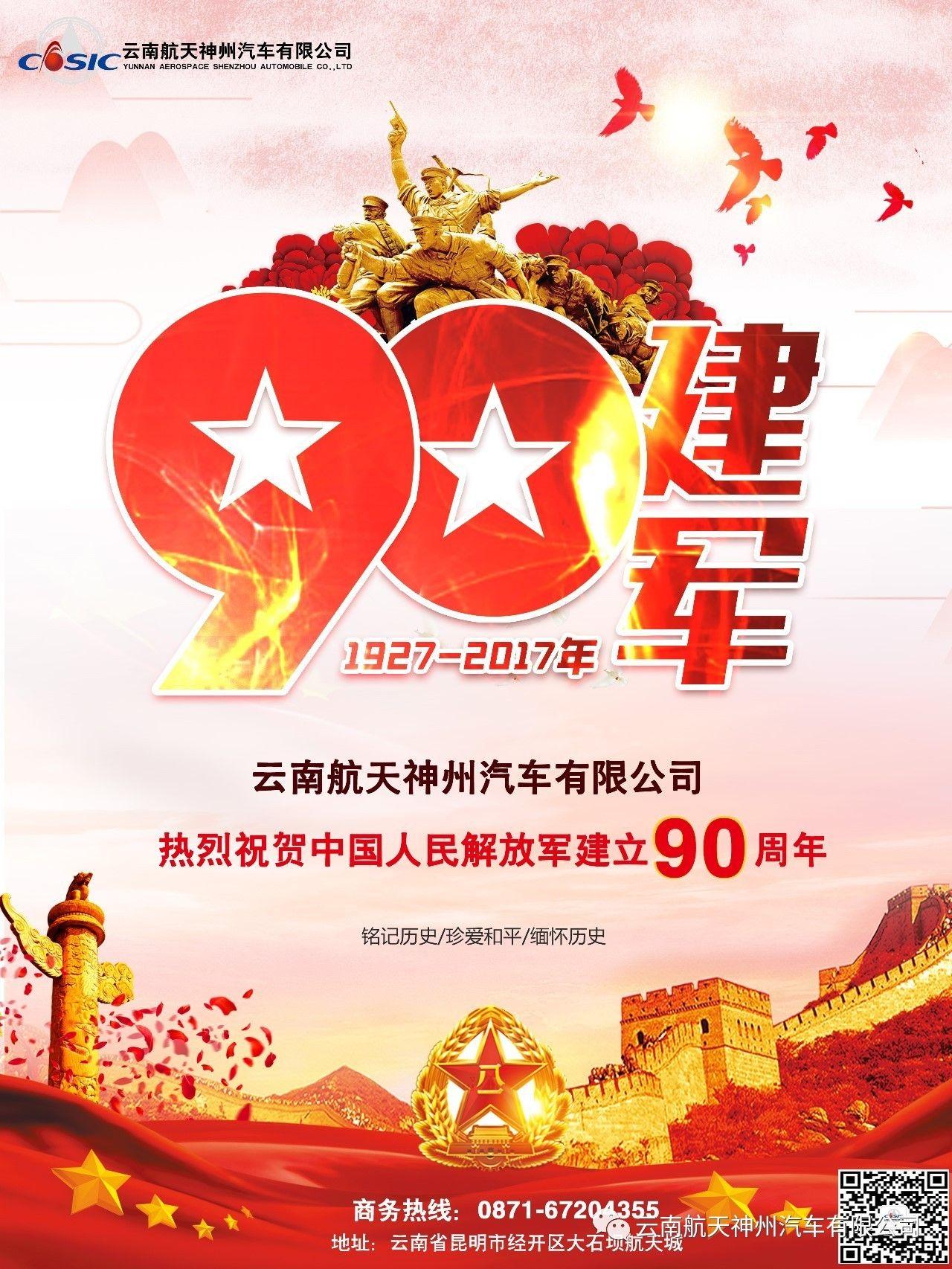 云南航天manbetx万博app汽车有限公司热烈祝贺中国人名解放军建立90周年