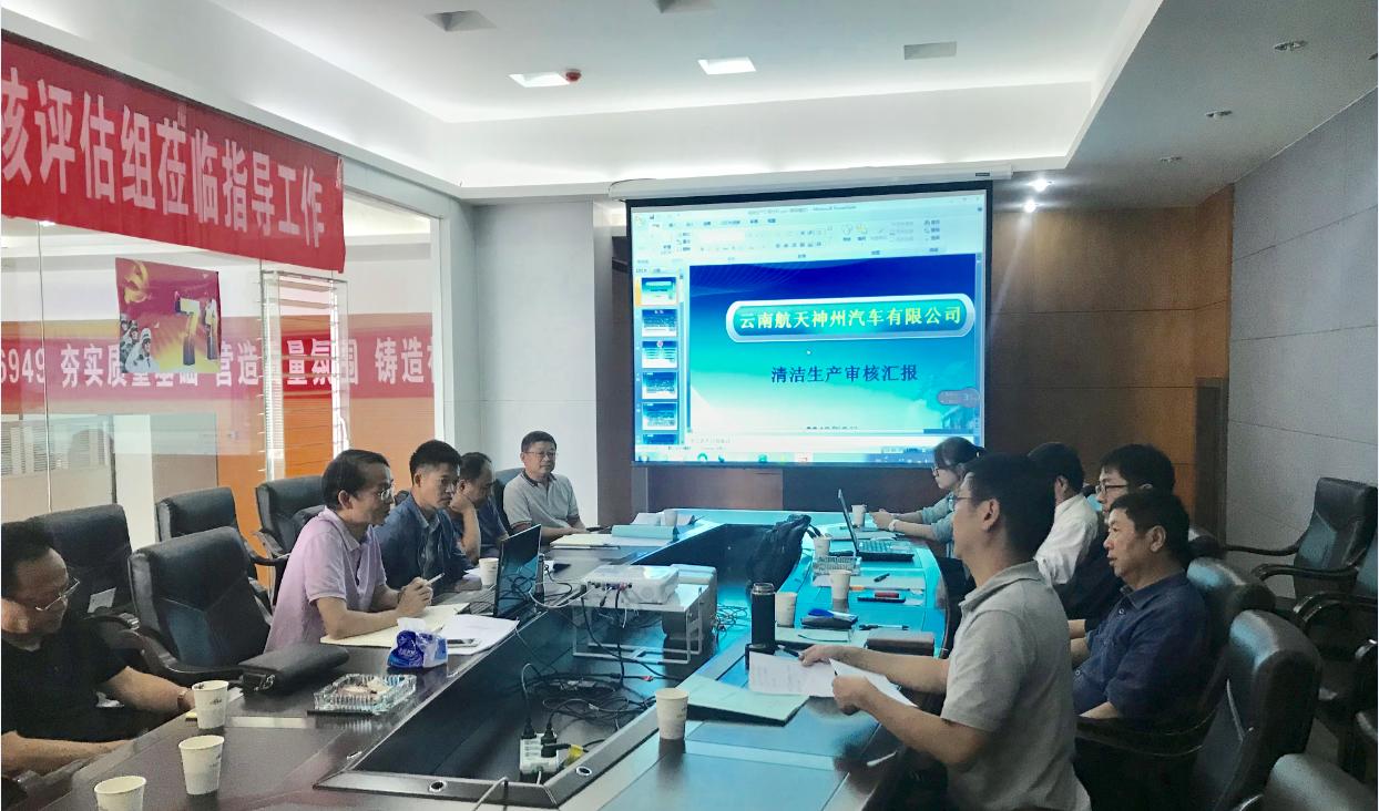 云南航天德赢AC米兰汽车有限公司顺利通过清洁生产审核