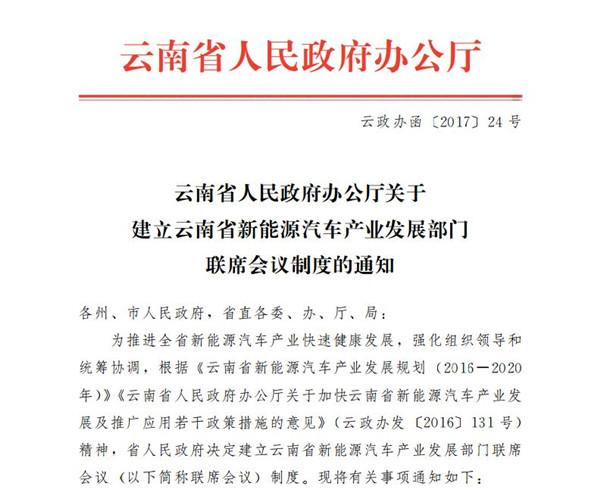 云南省成立新能源汽车产业发展部门联席会议制度