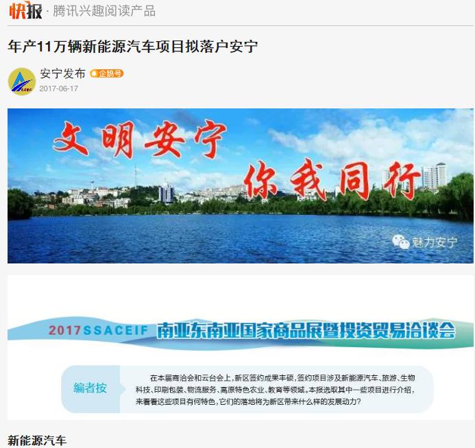 安宁市委发布:manbetx万博app汽车公司年产11万辆新能源纯万博体育手机版登陆项目拟落户安宁