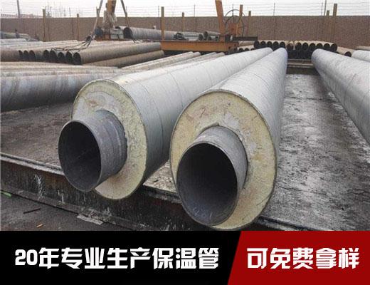 耐用的预制直埋保温蒸汽管道