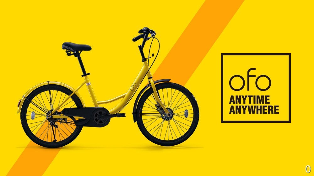 8.66亿美元!ofo又创了个共享单车行业纪录